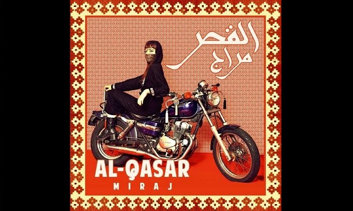 Al-Qasar Miraj EP
