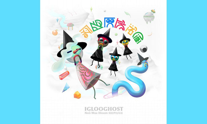 Iglooghost White Gum Single