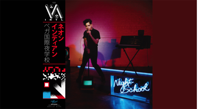 Neon Indian - Vega Intl. Night School Album Review