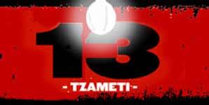 13 (Tzameti) Trailer Trailer