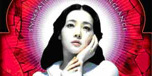 Lady Vengeance, Full Trailer Stream, Director Park Chan-wook,