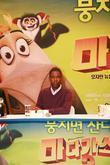 Chris Rock and Madagascar